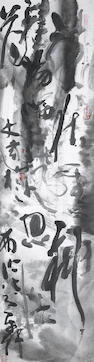 Gu Wenda: Calligraphy, hanging scroll