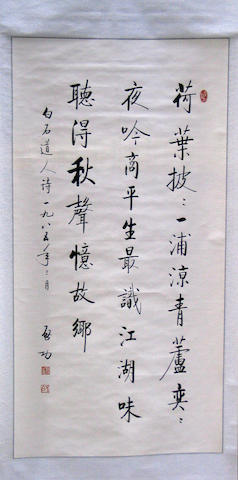 Qi Gong (1912-2005): Calligraphy, hanging scroll