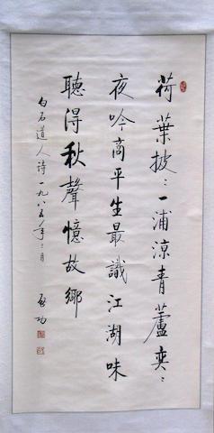 Qi Gong (1912-2005): Calligraphy, hanging scroll