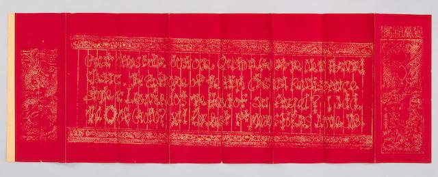 James Lee Byars (American, 1932-1997) Letter 16 1/2 x 46 1/2in (42 x 118cm)