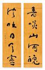 Wu Shuzhen (Wu Shu-chen, b.1938) Couplet of calligraphy