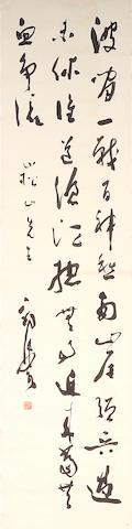 Guo Moruo (1892-1978) Calligraphy in running script