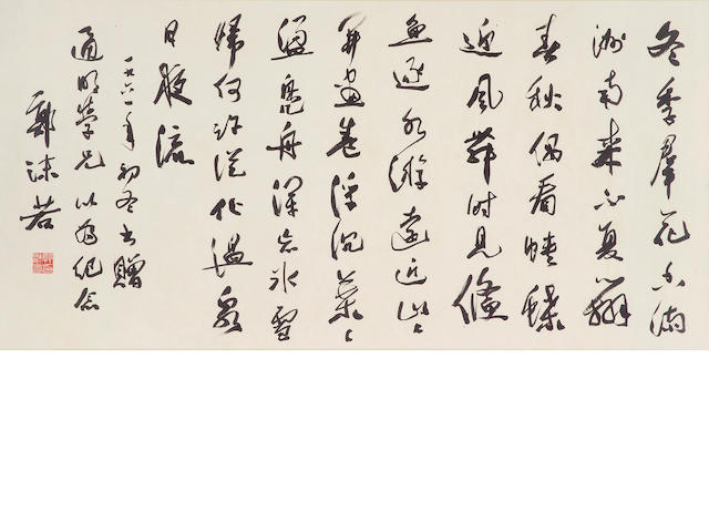 Guo Moruo (1892-1978 2 calligraphy pieces