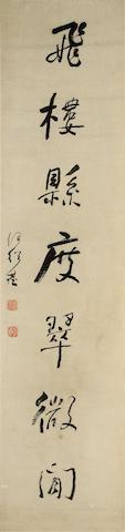 He Shaoji (1799-1873) Calligraphy couplet