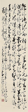 Zhao Shao'ang (1905-1998) and Yang Shanshen (1913-2004)  Three calligraphies