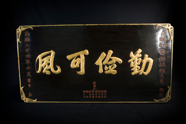 A Chinese carved commemorative panel  19th century
