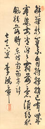 Calligraphic scroll in running script Li Hongzhang 李鸿章 (1823-1901)