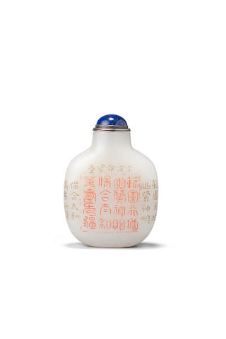 An incised and carved white jade snuff bottle 1770-1850