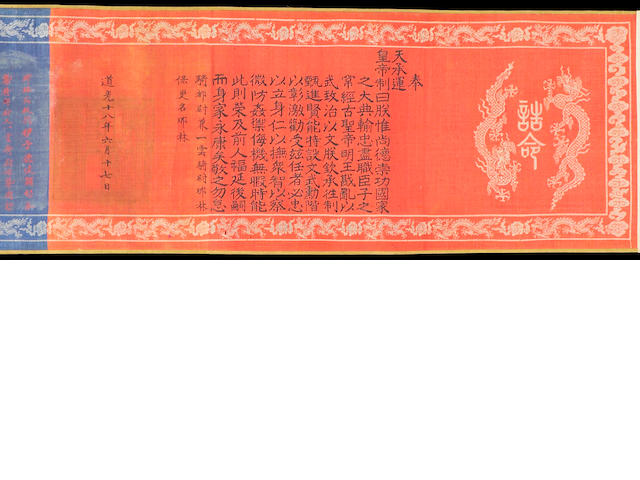 Anonymous (Qing Dynasty, Daoguang Period)  An Imperial Edict