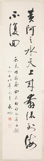 Various Artists: Four calligraphy by Qi Gong and others, hanging scroll,