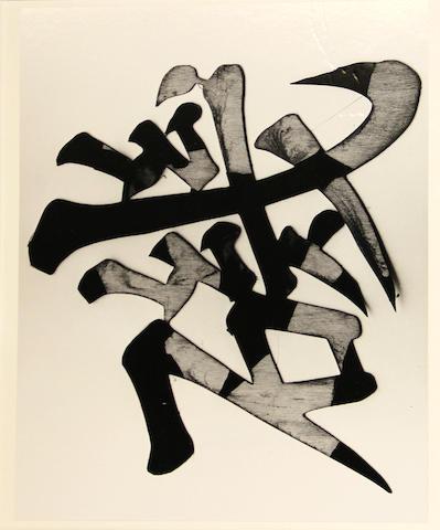 Brett Weston (American, 1911-1993); Calligraphy;