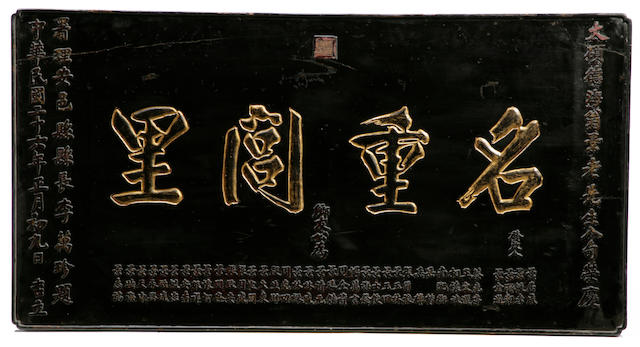 A large Chinese black lacquer dedicatory panel 20th century