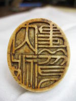 Two carved ivory seals