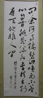 Huang Yichun (20th century) Three calligraphies