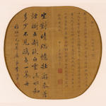 Various Artists (Qing dynasty) Ten calligraphies