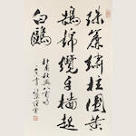 Fan Zeng (b. 1938) Calligraphy
