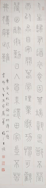 Various Artists(19th/20th century Four calligraphies