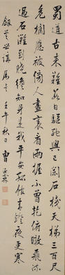 Various Artists(Qing Dynasty): Three calligraphy paintings,  Cao Rulin and others