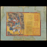 Anonymous (Qing dynasty) An illustrated album of Daoist astrological charms and incantations