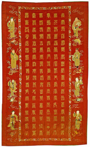 A Chinese Embroidery China size approximately 4ft. 7in. x 7ft. 8in.