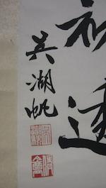 Wu Hufan (1894-1968) Couplet of Calligraphy