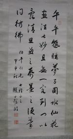 Various Artists (19th/20th century) Four calligraphies