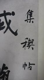 Various Artists (19th/20th century) Two couplets of calligraphy