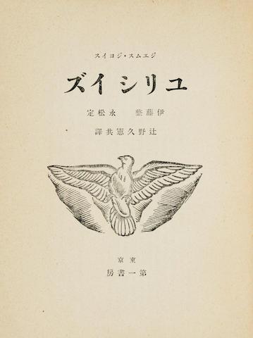 JOYCE, JAMES. 1882-1941. [Ulysses. Tokyo: Daiichi Shobō, 1931-1934.]