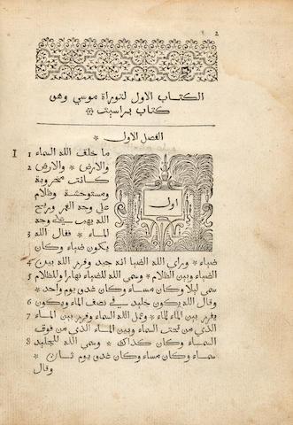Pentateuch in Arabic. Leiden: ex typographia Erpeniana, 1622.