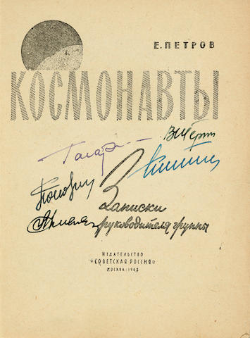 K13399 Regency-Super Apr 08 lot 2971; book signed by cosmonauts Yuri Gagarin, Gherman Titov, Pavel Popovich, and Valentina Tereshkova