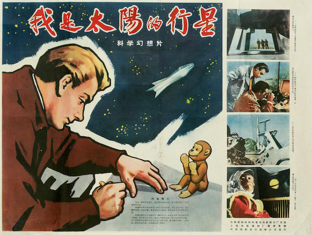EARLY CHINESE SPACE POSTER. [In Chinese:] I am a Planet in the Solar System. [China: 1958.]