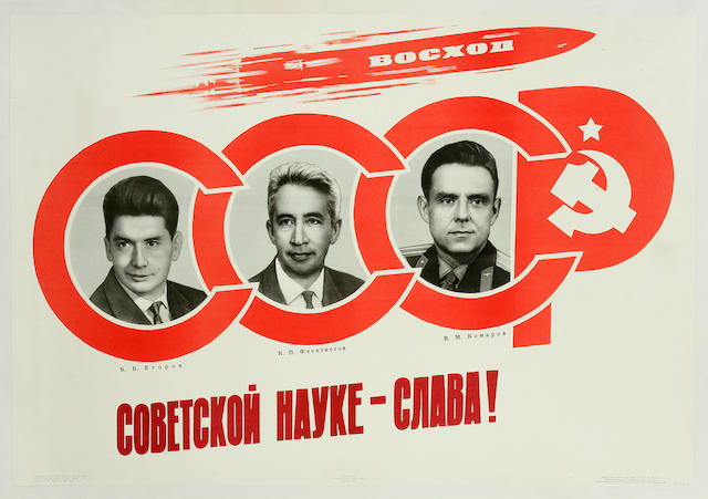 K13059 Color poster showing cosmonauts Egorov, Feoktisov, and Komorov within CCCP red lettering, 1964