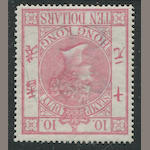 Hong Kong, 1874 $10.00 Rose (28, F3) better centered than most, very faint horizontal crease, o.g. with black flecks, very fine. $8,250.00 (S.G. L8000)