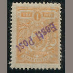 Estonia, 1919 IK Orange part original gum, clever forgery, appears very fine, Scott retail for genuine $5,000.00 Est. Cash Value $150-200