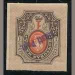 Estonia, 1919 Issue perf. and imperf. group of ten forgeries of nos. 9-13, 11 var, 15, 18, 21, 23, 24, all or part o.g., very fine appearance, approximate Scott retail $1,500.00 if genuine Est. Cash Value $100-120