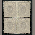 1875-79 10c gray lilac never hinged block, re-issue from the original plates, retail $3,000.00 for genuine, very fine. Est. Cash Value $150-200