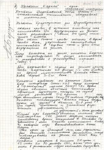 "BEREZOVOY ON PRESSURIZED PANTS. Autograph Manuscript Signed (""A. Berezovoy""),"