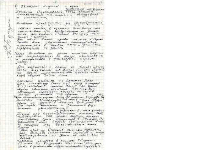 "BEREZOVOY ON PRESSURIZED PANTS. Autograph Manuscript Signed (""A. Berezovoy""),"
