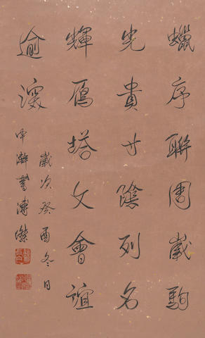 Pu Tie (1907-1994) Calligraphy. Hanging scroll, ink on gold flecked paper