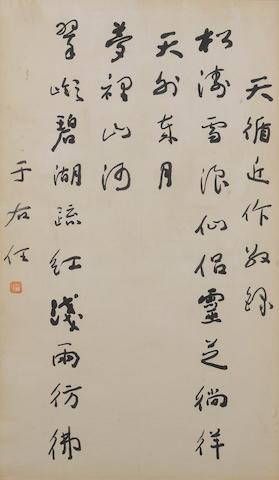 Yu Youren (1878-1964) Calligraphy in running script. Framed and glazed.