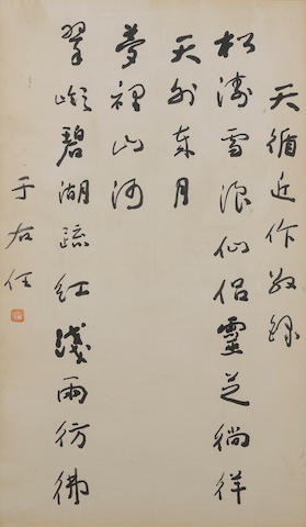 Yu Youren (1878-1964) Calligraphy in running script. Framed and glazed.