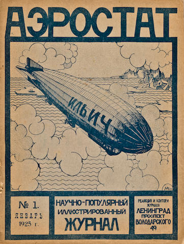 "Selection of ""Aerostat"" magazines, 7 issues, 1925"