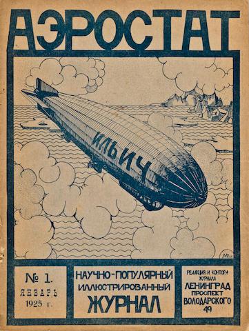"Selection of ""Aerostat"" magazines, 7 issues, 1925"