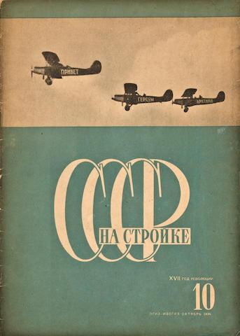 LISSITZKY, El.  SSSR na stroike. October 1934.