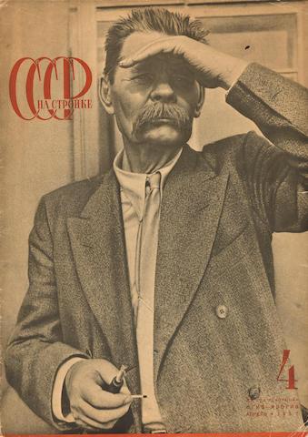 LISSITZKY, El.  SSSR na stroike. April 1937.