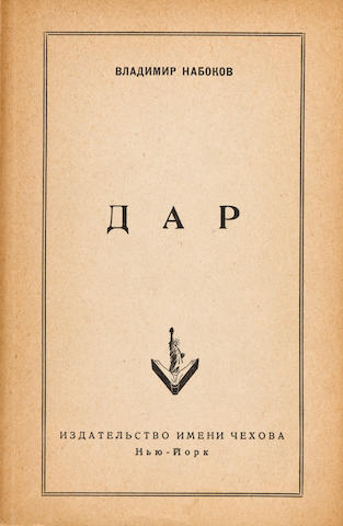 NABOKOV, VLADIMIR. 1899-1972. Dar. [The Gift.] New York: Chekhov House, 1952.
