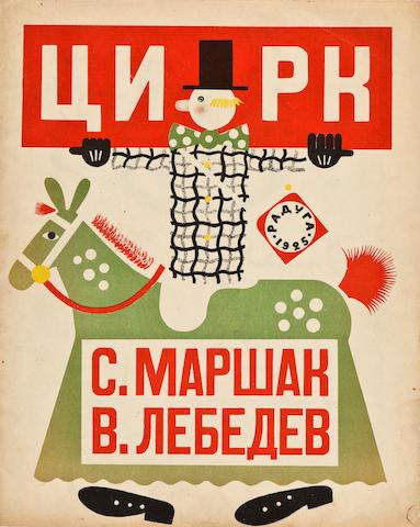 "LEBEDEV, VLADIMIR V., AND SAMUIL Y. MARSHAK. Tsirk. [Circus.] St. Petersburg: ""Raduga"" [Rainbow], 1925."