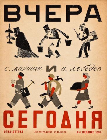 LEBEDEV, VLADIMIR VASILEVICH and SAMUIL YAKOLOVICH MARSHAK. Vchera i segodnya. [Yesterday and Tomorrow.] Leningrad:  OGIZ-DETGIZ, 1935.