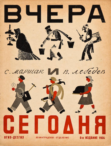 ELFIMOV.  4 Vols.