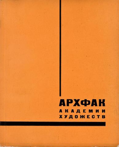 [ARCHITECTURE]. Arkhfak. 1926